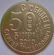 Металлические медали