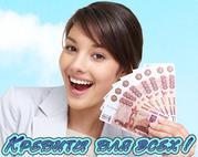 Кредит для частных лиц и для бизнеса