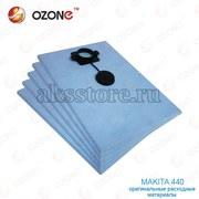 Одноразовые синтетические мешки OZONE для п-а Makita 440-5 шт