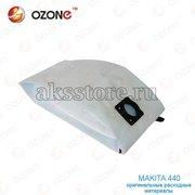 Многоразовый синтетический мешок OZONE для п-а Makita 440-1 шт