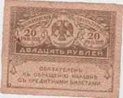Аукцион старинных банкнот. Приглашаем любителей старины