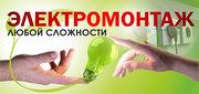 Услуги электрика,  монтаж проводки