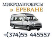 Аренда микроавтобуса Ереване