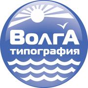 Типография Волга печатаем все от простой листовки до эксклюзивной упак
