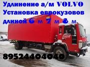 Изготовление кузовов на иномарки Вольво Хендай Исузу