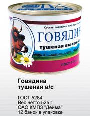 Консервы ГОСТ,  ТУ г.Самара,  г.Тольятти,  г.Оренбург